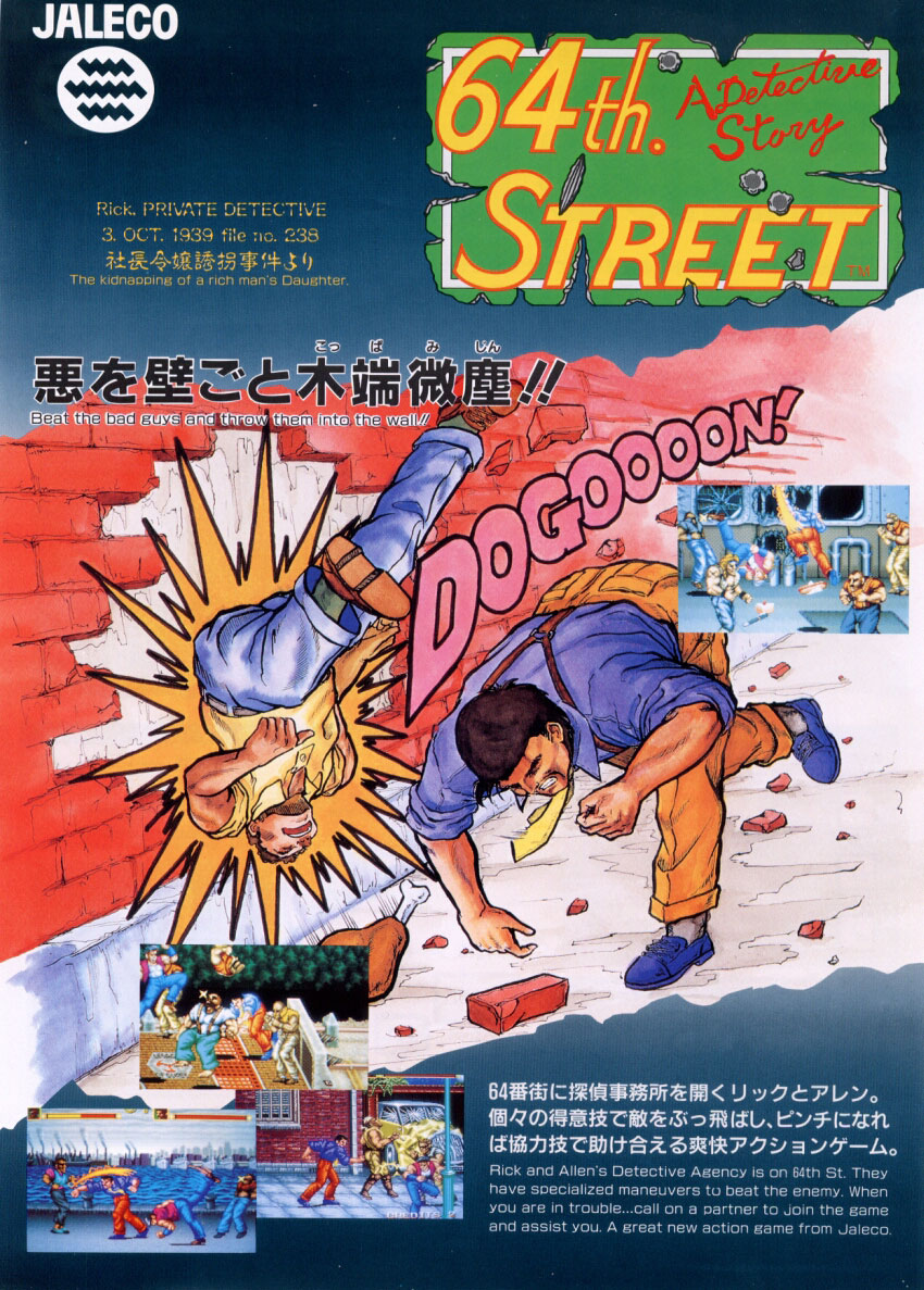 test du jeu 64th street a detective story mame arcade retrocaming retrogaming. Black Bedroom Furniture Sets. Home Design Ideas