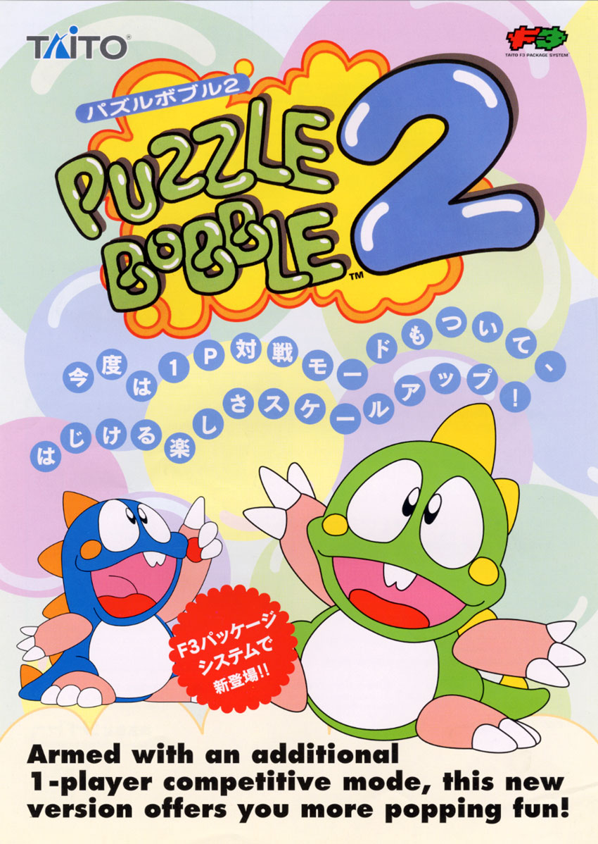 test du jeu puzzle bobble 2 mame arcade retrocaming retrogaming. Black Bedroom Furniture Sets. Home Design Ideas