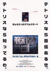 tetris the absolute grand master 2